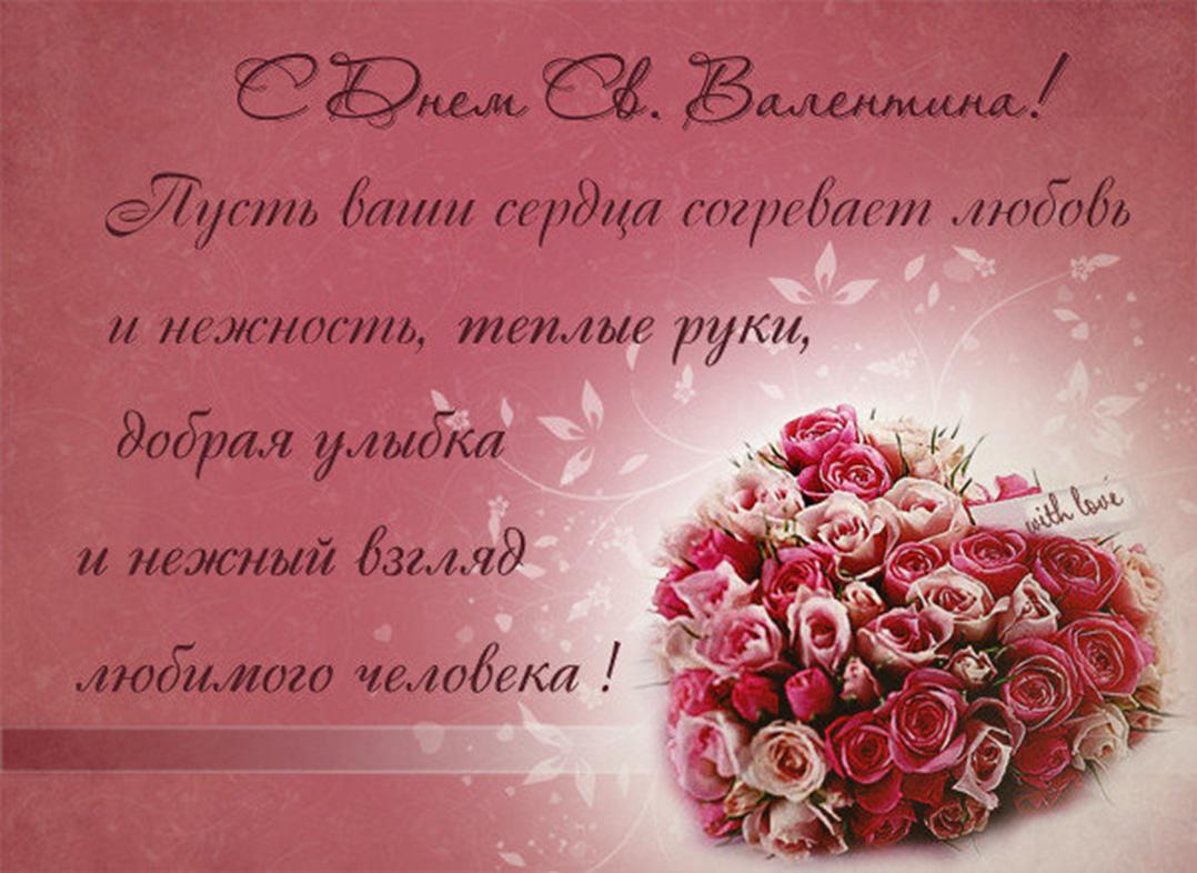 Поздравления с 14 февраля, с Днем всех влюбленных, с Днем Святого Валентина: смс, короткие, в стихах